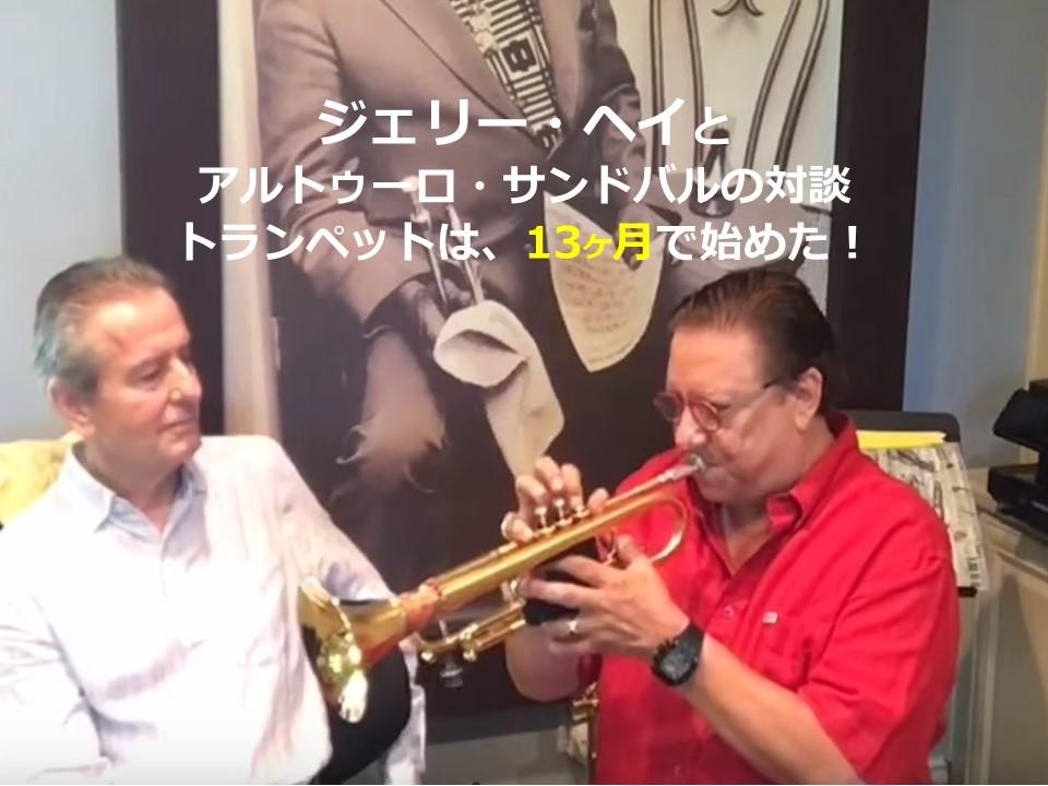 13ケ月でトランペットを吹き始めて2才で演奏したジェリー・ヘイと ...
